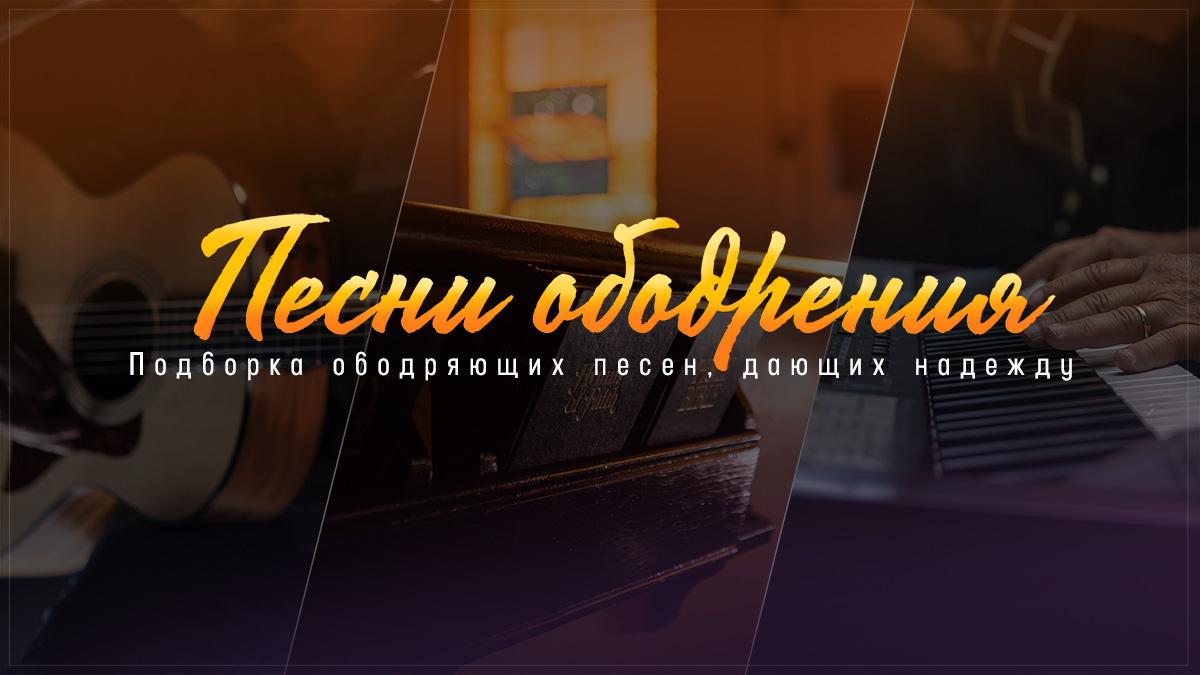 Pesni-obodreniya--w1200