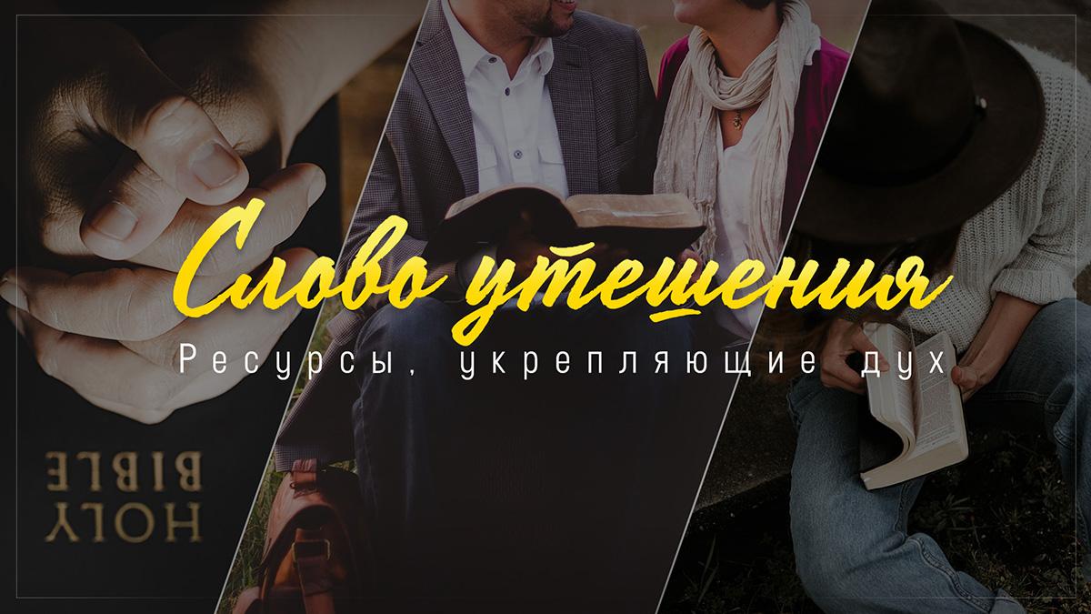 Slovo-utesheniya--w1200