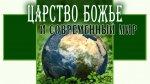 Царство Божье и современный мир - 1