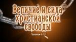 Величие и сила христианской свободы