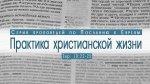 Практика христианской жизни