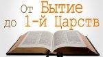 От Бытие до 1-й Царств (обзор)