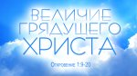 Величие грядущего Христа