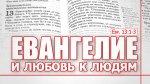 Евангелие и любовь к людям