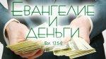 Евангелие и деньги