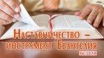 Наставничество – инструмент Евангелия