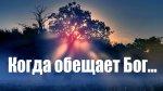 Когда обещает Бог... (Напоминание книг Паралипоменон)