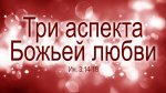 Три аспекта Божьей любви