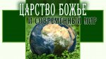 Царство Божье и современный мир – 11