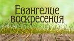 Евангелие воскресения