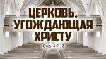 Церковь, угождающая Христу