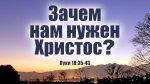 Зачем нам нужен Христос?