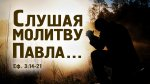 Слушая молитву Павла…