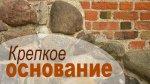Библейские принципы уверенности в спасении: 5. Господство Христа и Его Слова