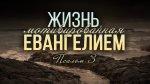 Жизнь, мотивированная Евангелием