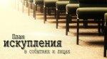 Период созидания Церкви (часть 1)