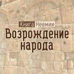 Книга Неемии: Возрождение народа