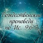 Рождественские проповеди по Ис. 9:6-7