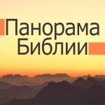 Панорама Библии