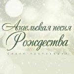 Ангельская песня Рождества